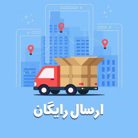 تصویر برای دسته بندی خدمات ارسال رایگان